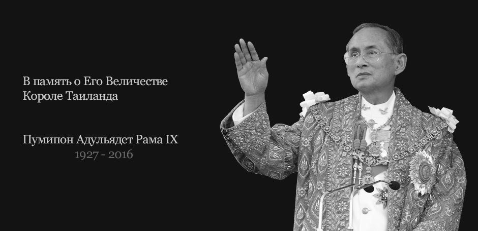 Траурные мероприятия в связи со смертью короля Таиланда.