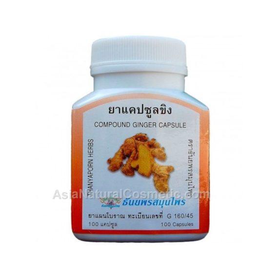 Имбирь (Ginger) - для повышения иммунитета
